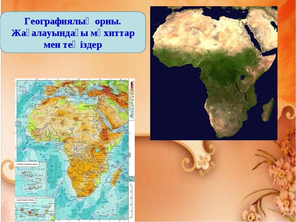 Географиялық орны. Жағалауындағы мұхиттар мен теңіздер