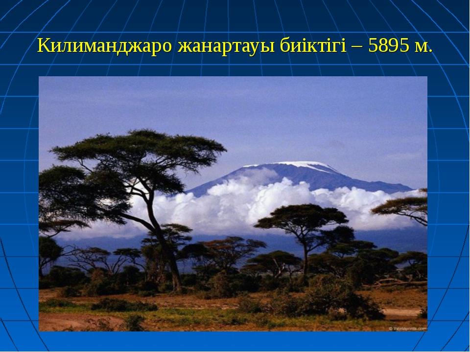 Килиманджаро жанартауы биіктігі – 5895 м.