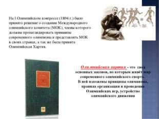 На I Олимпийском конгрессе (1894 г.) было принято решение о создании Междуна