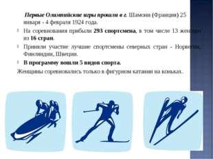 Первые Олимпийские игры прошли в г. Шамони (Франция) 25 января - 4 февраля 1