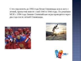 С тех пор вплоть до 1992 года белая Олимпиада шла в ногу с летней, пропустив