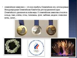 олимпийская символика — это все атрибуты Олимпийских игр, используемые Междун