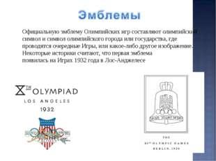 Официальную эмблему Олимпийских игр составляют олимпийский символ и символ ол