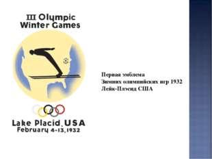Первая эмблема Зимних олимпийских игр 1932 Лейк-Плэсид США