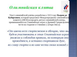 Текст олимпийской клятвы разработан в 1913 году Пьером де Кубертеном, который