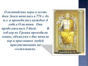 Олимпийские игры в честь бога Зевса начались в 776 г. до н.э. и проводились к