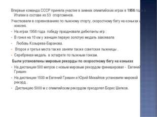 Впервые команда СССР приняла участие в зимних олимпийских играх в 1956 года в