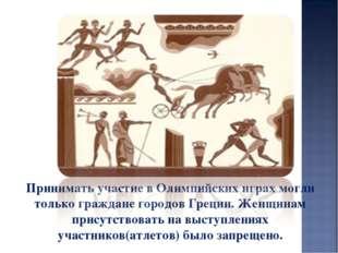 Принимать участие в Олимпийских играх могли только граждане городов Греции. Ж