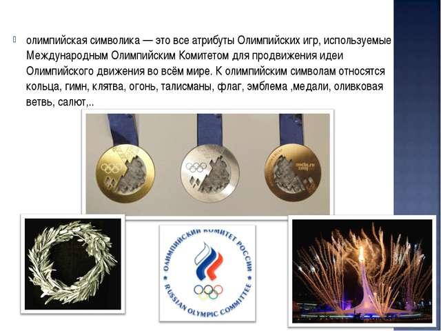 олимпийская символика — это все атрибуты Олимпийских игр, используемые Междун...
