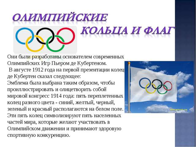 Они были разработаны основателем современных Олимпийских Игр Пьером де Куберт...
