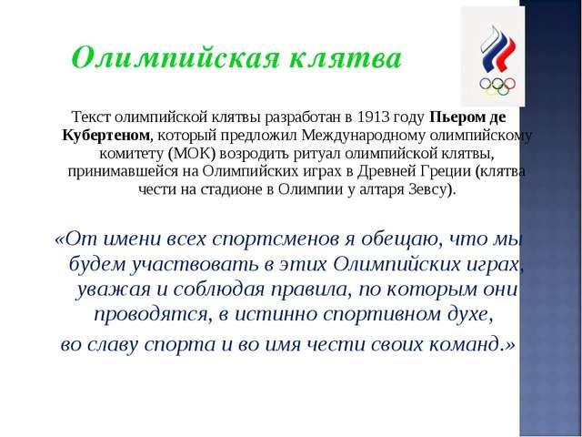 Текст олимпийской клятвы разработан в 1913 году Пьером де Кубертеном, который...