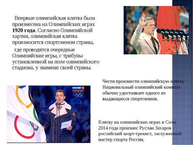 Впервые олимпийская клятва была произнесена на Олимпийских играх 1920 года....