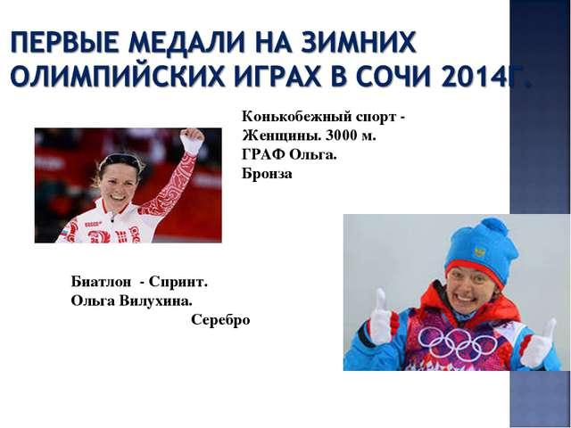 Конькобежный спорт - Женщины. 3000 м. ГРАФ Ольга. Бронза Биатлон - Спринт....