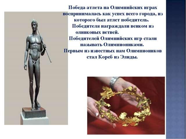 Победа атлета на Олимпийских играх воспринималась как успех всего города, из...