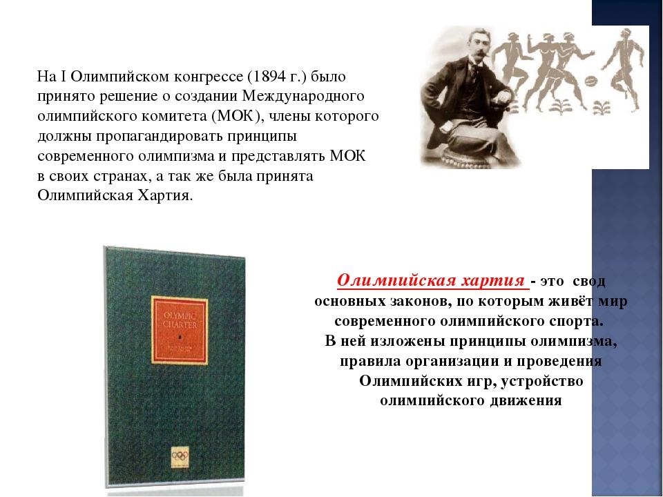 На I Олимпийском конгрессе (1894 г.) было принято решение о создании Междуна...