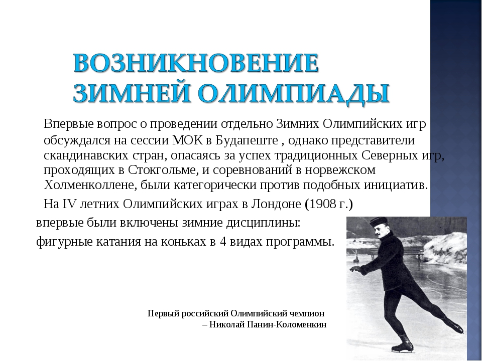Впервые вопрос о проведении отдельно Зимних Олимпийских игр обсуждался на се...