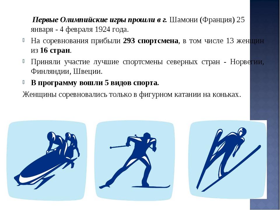 Первые Олимпийские игры прошли в г. Шамони (Франция) 25 января - 4 февраля 1...