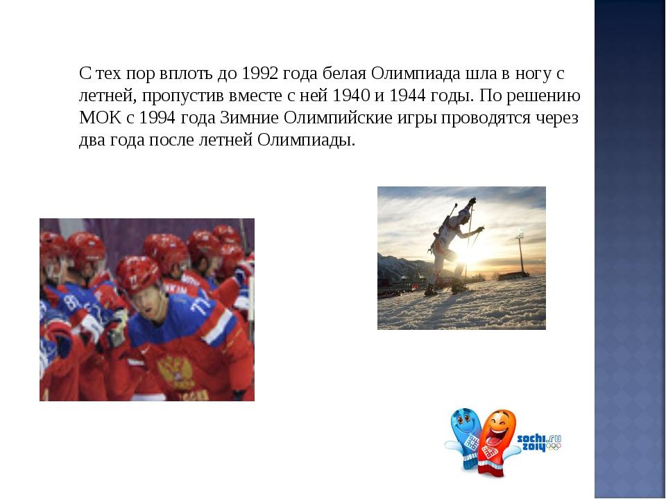 С тех пор вплоть до 1992 года белая Олимпиада шла в ногу с летней, пропустив...