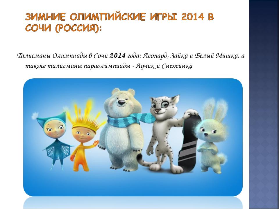 Талисманы Олимпиады в Сочи 2014 года: Леопард, Зайка и Белый Мишка, а также т...