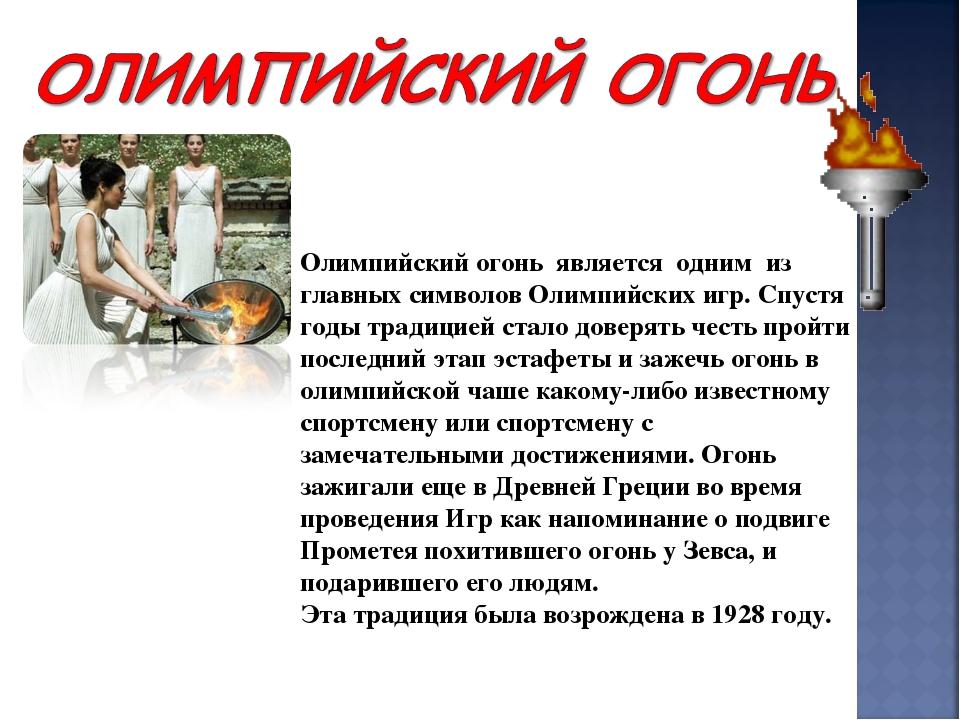 Олимпийский огонь является однимиз главных символовОлимпийских игр. Спус...