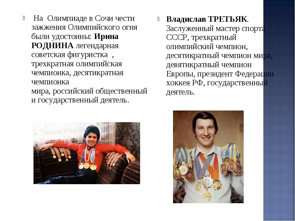На Олимпиаде в Сочи чести зажжения Олимпийского огня были удостоины: Ирина Р...