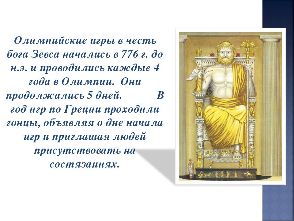 Олимпийские игры в честь бога Зевса начались в 776 г. до н.э. и проводились к...