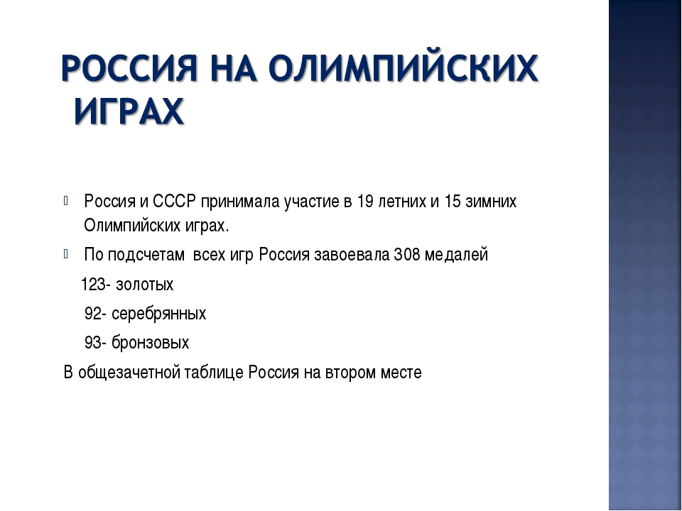 Россия и СССР принимала участие в 19 летних и 15 зимних Олимпийских играх. По...