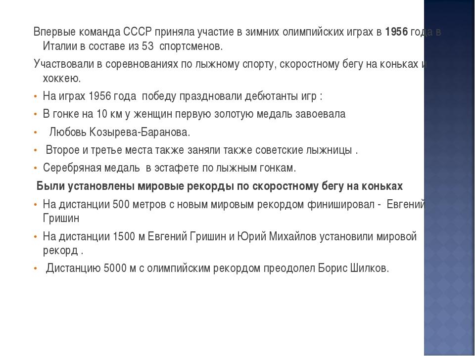 Впервые команда СССР приняла участие в зимних олимпийских играх в 1956 года в...
