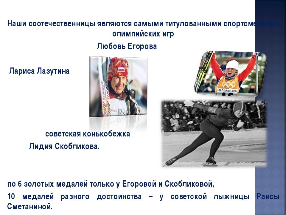 Наши соотечественницы являются самыми титулованными спортсменками олимпийски...