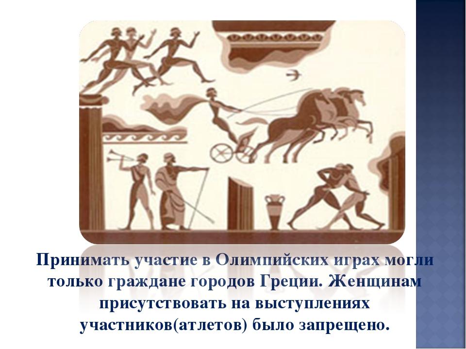 Принимать участие в Олимпийских играх могли только граждане городов Греции. Ж...