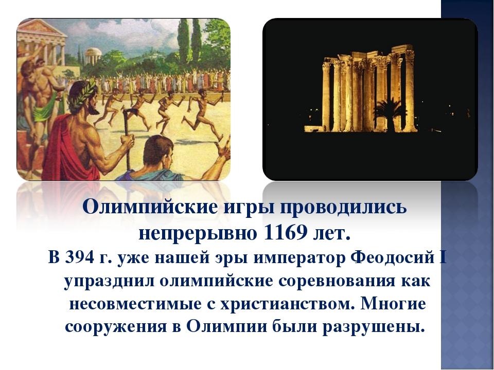Олимпийские игры проводились непрерывно 1169 лет. В 394 г. уже нашей эры импе...