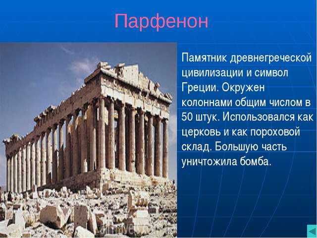 Тест 1. В какой стране находится Парфенон? 1.Франция 2.Италия 3.Греция 2. Как...