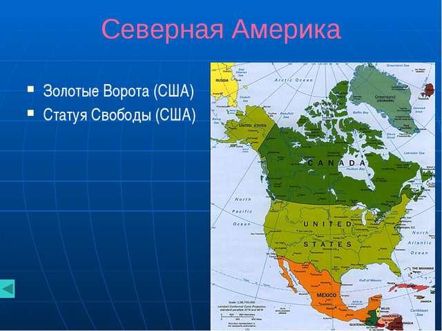 Используемая литература: Универсальный энциклопедический справочник., Белгоро...