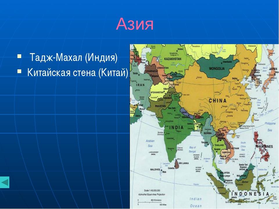 3.Какое сооружение видно из космоса? 1.Китайская стена 2.Кремль 3.Лувр 4. Как...