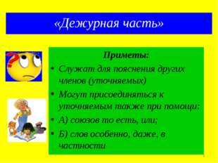 * «Дежурная часть» Приметы: Служат для пояснения других членов (уточняемых) М