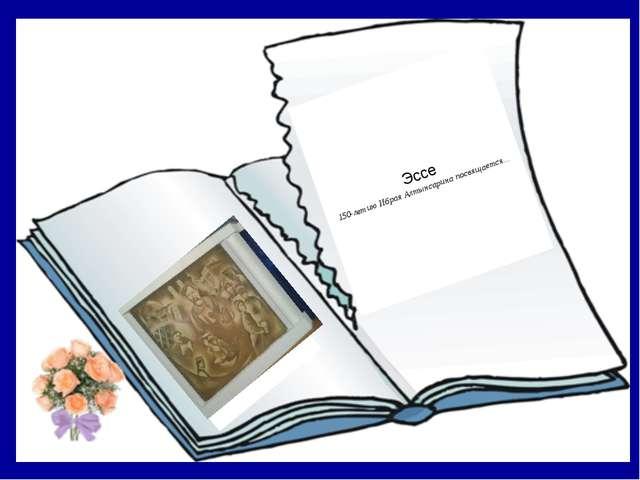 * Эссе 150-летию Ибрая Алтынсарина посвящается...