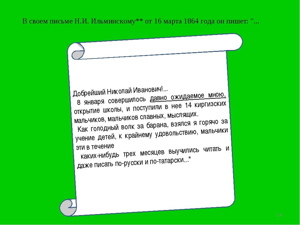 * Добрейший Николай Иванович!... 8 января совершилось давно ожидаемое мною, о...