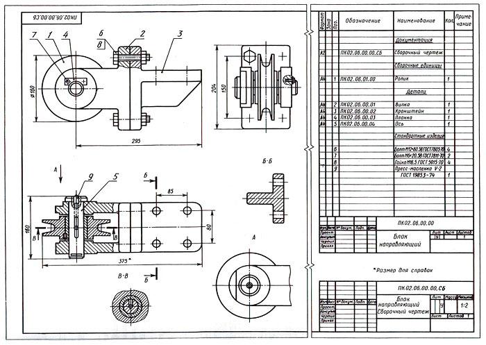 КОС по дисциплине Инженерная графика Графические работы №15