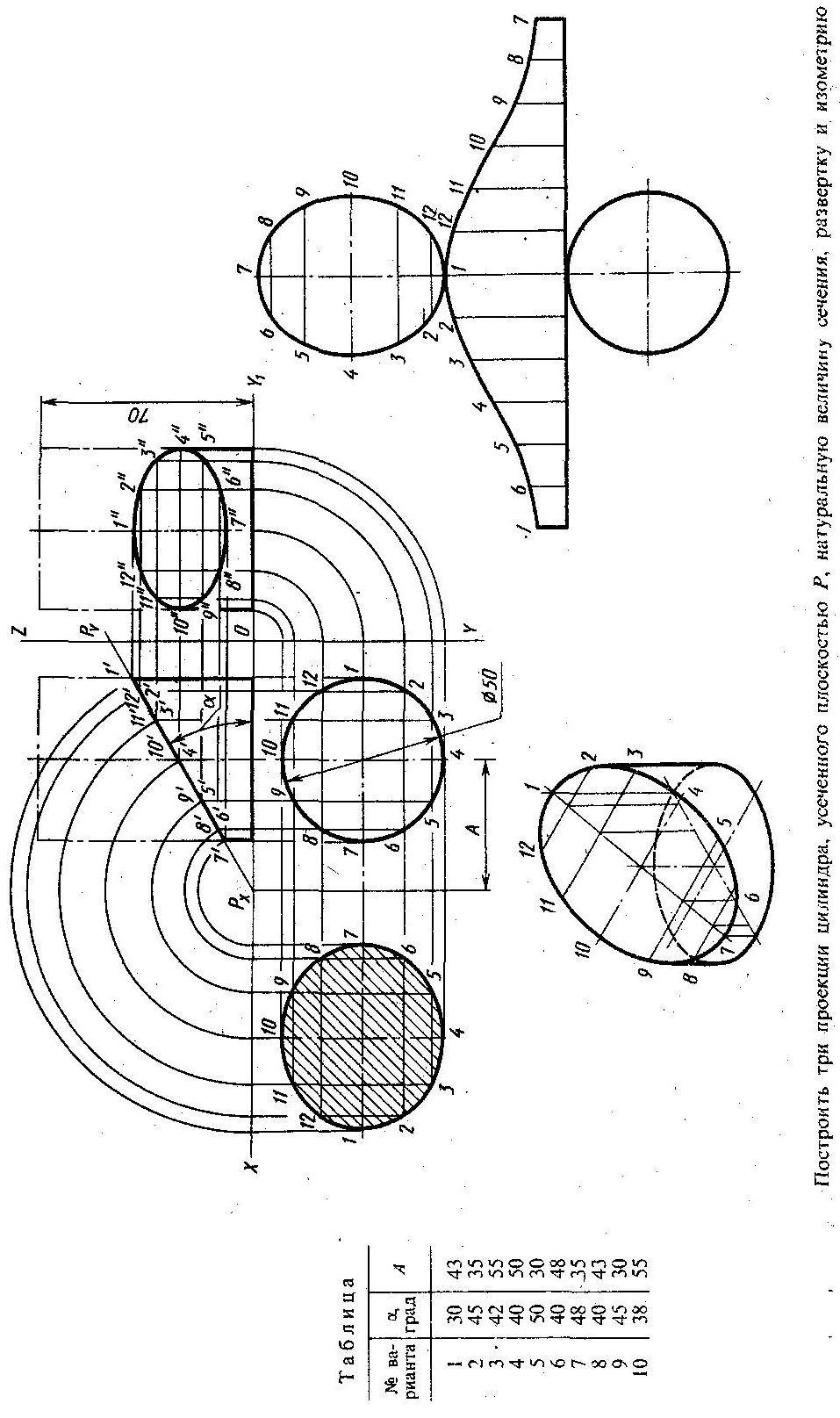 КОС по дисциплине Инженерная графика Тема 3 6 Взаимное пересечение поверхностей геометрических тел Графическая работа № 9