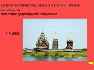Построен в 1010году на берегу реки Волги ростовским князем Ярославом Мудрым.