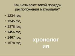(Екатерина II.) Во время правления какой императрицы к России были присоедине