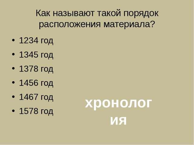 (Екатерина II.) Во время правления какой императрицы к России были присоедине...