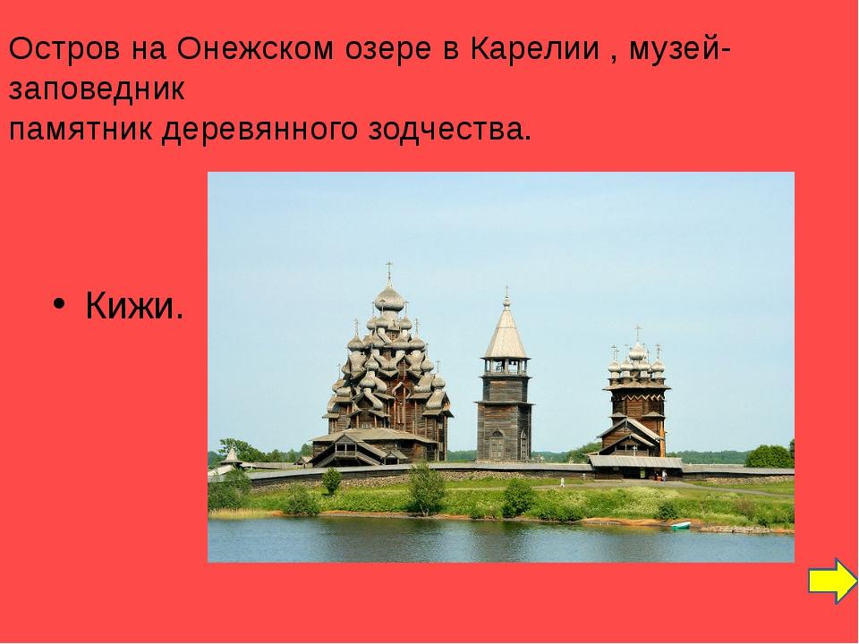 Построен в 1010году на берегу реки Волги ростовским князем Ярославом Мудрым....