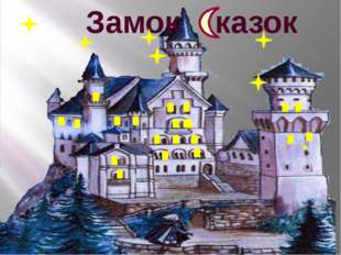 Замок казок