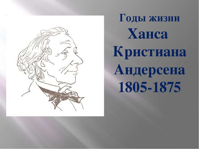 Годы жизни Ханса Кристиана Андерсена 1805-1875