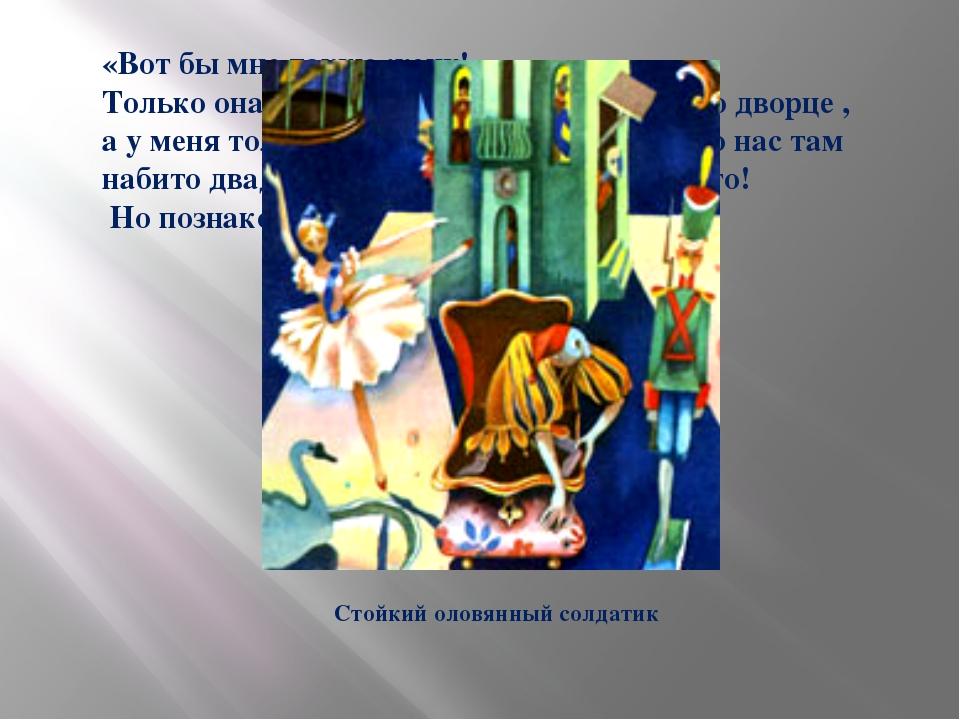 «Вот бы мне такую жену!... Только она как видно из знатных, живёт во дворце ,...
