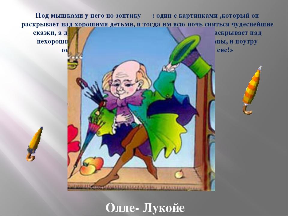 Под мышками у него по зонтику : один с картинками ,который он раскрывает над...