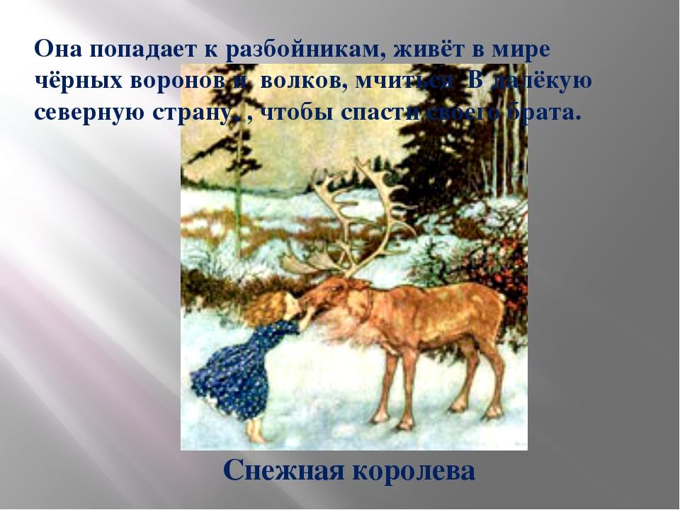 Снежная королева Она попадает к разбойникам, живёт в мире чёрных воронов и во...