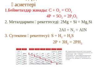 Бейметалдардың химиялық қасиеттері 1.Бейметалдар жанады: С + O2 = CO2 4P + 5O