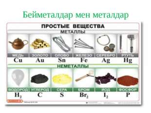 Бейметалдар мен металдар